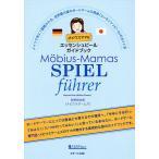 Yahoo!オンライン書店boox @Yahoo!店メビウスママのエッセンシュピールガイドブック ドイツで年に1度開かれる、世界最大級のボードゲームの祭典「エッセンシュピール」のガイド本/能勢真由美