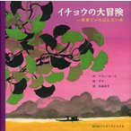 Yahoo!bookfan Yahoo!店イチョウの大冒険 世界でいちばん古い木/アラン・セール/ザウ/松島京子