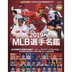 MLB選手名鑑 2019 MLB COMPLETE GUIDE  NSK mook