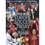 ヨーロッパサッカー・トゥデイ 2019−2020完結編/ワールドサッカーダイジェスト