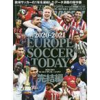 「日曜はクーポン有/ ヨーロッパサッカー・トゥデイ 2020−2021完結編/ワールドサッカーダイジェスト」の画像