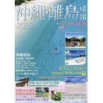 日曜はクーポン有/ 沖縄・離島情報 2022/旅行