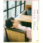 「〔予約〕柳楽優弥 アニバーサリーブック 「やぎら本」/柳楽優弥」の画像