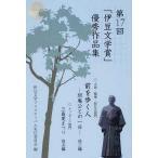 第17回「伊豆文学賞」優秀作品集