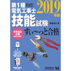 ぜんぶ絵で見て覚える 第1種電気工事士 技能試験すい っと合格2019年版