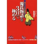 源氏物語を3日で極める 三日坊主でも飽きない日本一わかりやすい『源氏物語』講義/板野博行