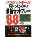 毎日クーポン有/ バスケットボール勝つための最新セットプレー88/東野智弥/小谷究