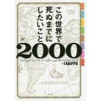 この世界で死ぬまでにしたいこと2000/TABIPPO/旅行