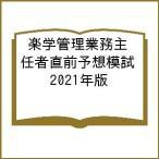 毎日クーポン有/ 楽学管理業務主任者直前予想模試 2021年版