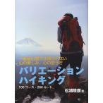 ショッピング登山 バリエーションハイキング 一般登山道では得られない山の楽しみ、心の安らぎ 100コース・266ルート/松浦隆康