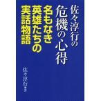 佐々淳行の危機の心得 名もなき英雄たちの実話物語/佐々淳行