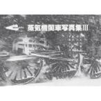 昭和40年代の蒸気機関車写真集 3/中橋重友/月刊HelicopterJAPAN編集部