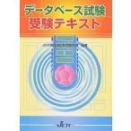 データベース試験受験テキスト/JEIC情報技術教育研究会