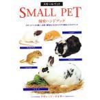 SMALL PET飼育ハンドブック スモールペットの購入、飼育、繁殖などを分かりやすく解説したガイドブック/デヴィッド・テイラー/赤尾秀子/瀧寺治子
