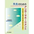 先生のためのアンガーマネージメント 対応が難しい児童・生徒に巻き込まれないために/本田恵子
