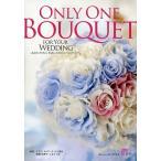 オンリーワンブーケ FOR YOUR WEDDING あなただけの、世界にただひとつのブーケ。/高橋由美子/こなかみき