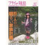 フライの雑誌 97〈季刊初秋号〉