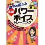 ボーカルトレーナー・円香乃の地声を鍛える実践!パワ