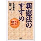 新憲法のすすめ 日本再生のために/大原康男/日本会議新憲法研究会