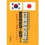 「日韓併合百年」菅首相談話を批判する 日韓併合に謝罪はいらない/日本会議事業センター
