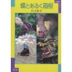 蝶とあるく箱根/白土信子