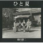 ひと夏 「ファザーファッカー」The Photography 1968年長崎/橋口譲二