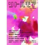 リトルモア ストリートを疾走する文芸 Vol.1 Summer