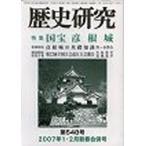 歴史研究 548