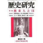 歴史研究 551