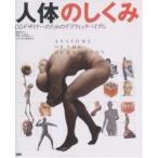 人体のしくみ CGデザイナーのためのグラフィックバイブル/飯島貴志/CGWORLD