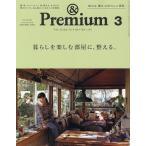 &Premium(アンドプレミアム) 2020年3月号