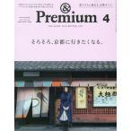 &Premium(アンドプレミアム) 2020年4月号