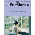 &Premium(アンドプレミアム) 2020年6月号