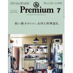 &Premium(アンドプレミアム) 2020年7月号