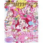 Animage アニメージュ 2020年7月号