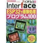 Inter face(インターフェース) 2020年11月号