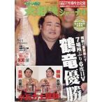 大相撲ジャーナル 2019年8月号