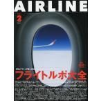 AIR LINE (エアー・ライン) 2021年2月号