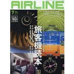 AIR LINE (エアー・ライン) 2020年7月号