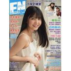 ENTAME(エンタメ) 2020年5月号