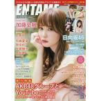 ENTAME(エンタメ) 2020年8月号