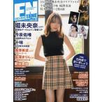 月刊エンタメ 2019年 12月号  雑誌