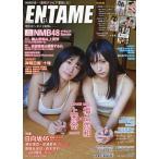 ENTAME 特別編集版 2020年11月号 【ENTAME(エンタメ)増刊】