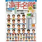 Jリーグ選手名鑑2020 J1・J2・J3 エルゴラッソ特別編集 ハンディ版 2020年3月号 【オプション増刊】