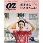 毎日クーポン有/ OZ magazine(オズマガジン) 2021年10月号