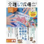 介護レク広場.Book(13) 2020年5月号 【おはよう21増刊】