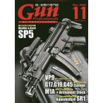 Gun Professionals 2020年11月号