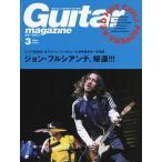 ギターマガジン 2020年3月号