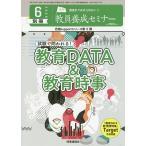 試験で問われる!教育DATA&教育時事 2020年6月号 【教員養成セミナー別冊】
