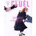 毎日クーポン有/ CLUEL(クルーエル) 2021年10月号
